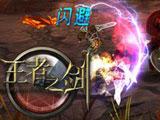 《王者之剑》游戏战斗截图