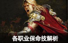 王者之剑各职业保命技能解析