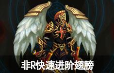 王者之剑三阶翅膀经济达成方式