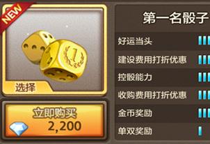天天富翁第一名骰子效果预览动态图