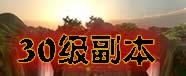 臥虎藏龍30級副本圖文介紹攻略