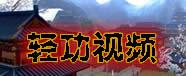 臥虎藏龍手游4級輕功視頻