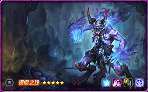 女神聯盟手游攝魔之魂 最強魔能掌控