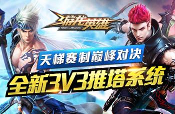 游龙英雄新版本全新3V3推塔 天梯赛巅峰对决!