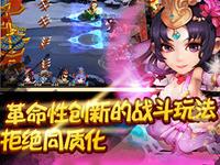 大闹三国Q版3D酷炫战争画面曝光