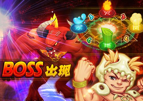石器时代2世界BOSS
