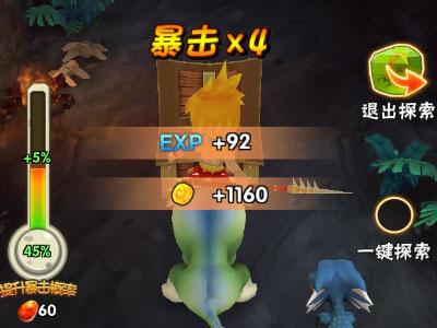 石器时代2探索玩法大爆料