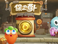 保卫萝卜3游戏开场画面