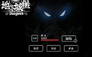 地下城堡战斗画面