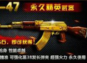 黃金AK-47