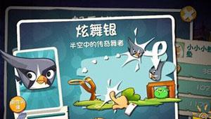 憤怒的小鳥2炫舞銀技能介紹