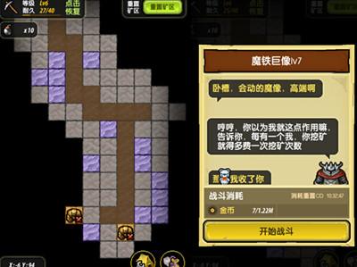 冒险与挖矿游戏截图三