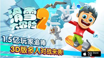 滑雪大冒險2游戲截圖一