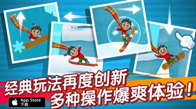 滑雪大冒险2游戏截图三