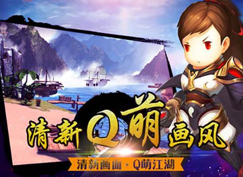 清新畫面 Q萌江湖