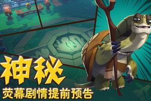 功夫熊貓3手游公會BOSS玩法指南
