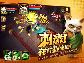 功夫熊貓3手游藏寶圖玩法揭秘