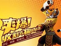 功夫熊貓3手游新手PK玩法分析