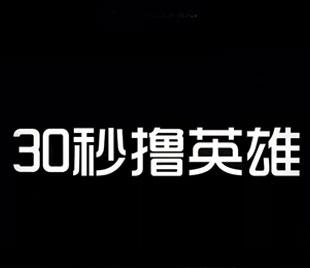 30s撸英雄:王者荣耀李白请善用将进酒