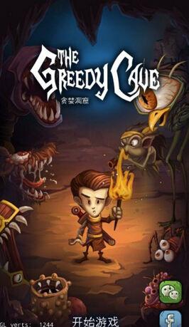 贪婪洞窟游戏画面图片