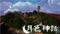 大型RPG冒险 我的世界月色神话地图下载