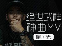 絕世武神主題曲MV深度賞析