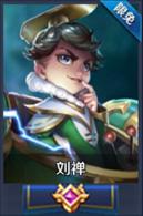 王者荣耀刘禅英雄专题 符文搭配与出装解读