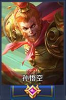 王者荣耀孙悟空英雄专题