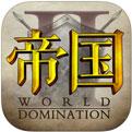 帝国王座-征服之战ios版下载