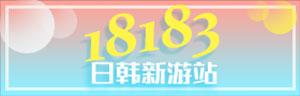 18183日韩站