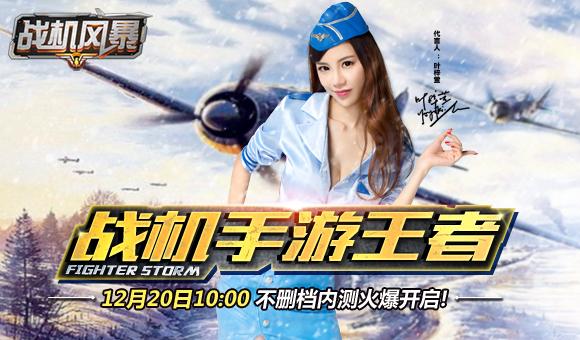 战机风暴新手飞行员攻略 战机养成指导手册