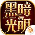 黑暗与光明手游安卓版下载