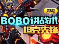 【Bobo讲战术】第8期:坦克先锋
