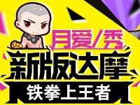 《ASKの鱼头》第15期 月爱秀新版达摩,铁拳上王者!