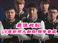 【最佳战队】KPL预选赛第4周 GK连斩两大劲旅