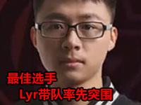 【最佳选手】KPL预选赛第4周 Lyr带队率先突围