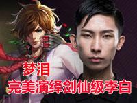 【KPL赛季李白极限操作TOP5】 梦泪完美演绎剑仙级李白