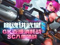 【幽魂讲武堂】第十期 GK支援消耗战SC入侵团战