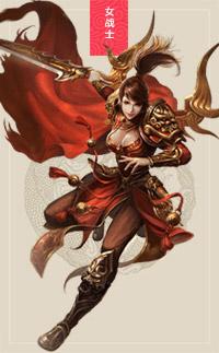 传奇世界手游女战士