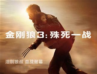 《金刚狼3》:迟暮的超级英雄 落寞的《最后生还者》