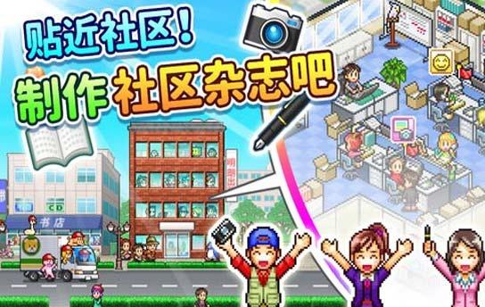 开罗出品 像素游戏《灵犀出版社物语》中文版发布