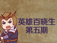 《英雄百晓生》第五期:执行人间的意志 杨戬