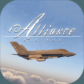 联盟空战游戏
