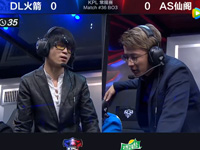 KPL春季赛第3周 AS仙阁 2-0 DL火箭 第1场