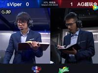 KPL春季赛第3周 AG超玩会 2-1 sViper 第2场