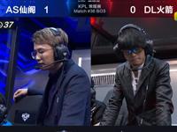 KPL春季赛第3周 AS仙阁 2-0 DL火箭 第2场