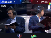 KPL春季赛第3周 AG超玩会 2-1 sViper 第3场