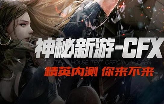 MOBA版的CF? 腾讯公布神秘手游新作CFX