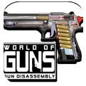 枪械世界:枪的拆解