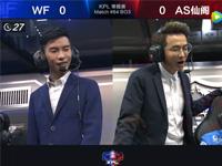 2017【KPL春季赛】第7周 WeFun 2-0 AS仙阁 第1场